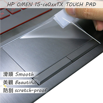 【Ezstick】HP OMEN 15-ce 系列 TOUCH PAD 觸控板 保護貼