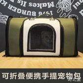 寵物貓咪背包泰迪外出貓籠狗狗便攜籠箱用品 mj7029【野之旅】TW