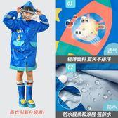 兒童雨衣男童女童小童幼兒園寶寶小孩雨披小學生幼兒防水1-2-3-6【限時85折】