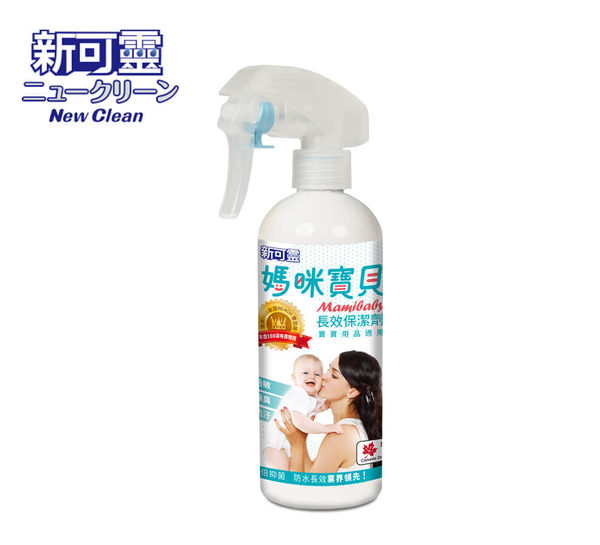 ★快速出貨★NewClean Mamibaby新可靈媽咪寶貝 奈米防水保潔劑(320mL) 容量更大 溫柔加倍