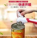 開罐器開罐頭刀開罐頭神器開瓶器手動簡易起子鐵皮工具 【快速出貨】