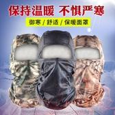 頭套男釣魚保暖防風防寒面罩頭罩全臉護臉面具臉基尼女摩托車騎行