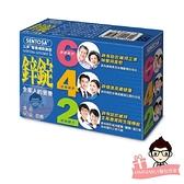 三多 SENTOSA 鋅錠 (90錠/盒) 【醫妝世家】鋅錠