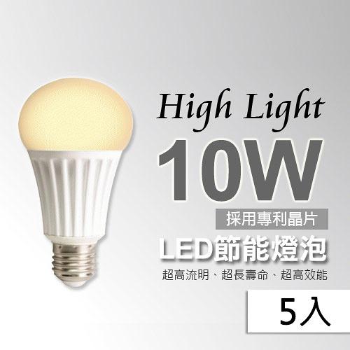 【High Light】CNS 省電LED燈泡10W (黃光)*5入