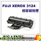 ★USAINK★Fuji Xerox Phaser CWAA0759 /3124 相容碳粉匣