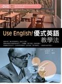 (二手書)Use English! 優式英語教學法(16K + 1DVD)