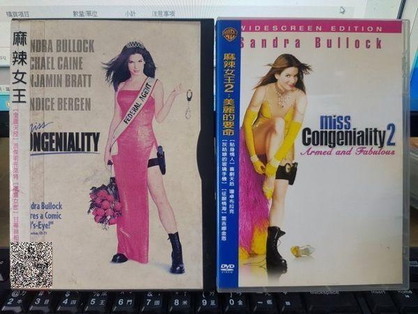 挖寶二手片-U00-488-正版DVD【麻辣女王 1+2 美麗的要命】-套裝電影