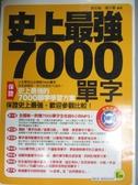 【書寶二手書T1/語言學習_HBT】史上最強7000單字_蔣志榆