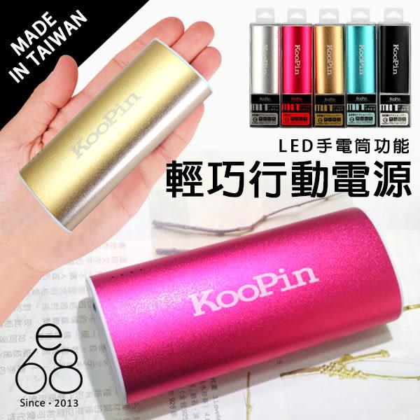 台灣製 迷你 行動電源 安全 方便 移動充 KooPin K7-5200 輕巧 LED燈 手電筒 保固半年