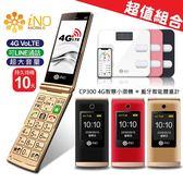 超值組合【iNO CP300 4G手機 X 藍牙體重計】 老人機 銀髮族專用 折疊機 公司貨