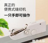 昕龍家用便攜式迷你手持電動縫紉機全自動小型手動微型小裁縫機『摩登大道』