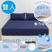 I-JIA Bedding-加厚鋪棉防水透氣防蹣保潔墊-雙人白