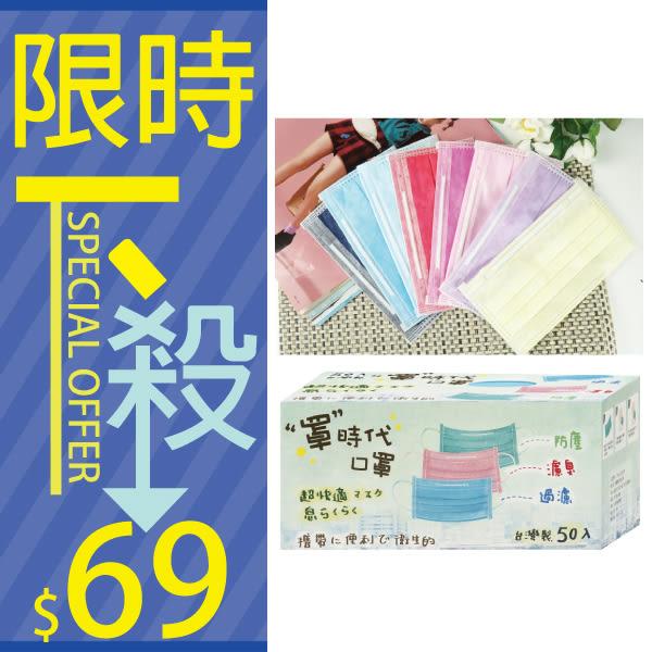 台灣製 不織布口罩 三層口罩 50入 9色 罩時代【櫻桃飾品】【20058】