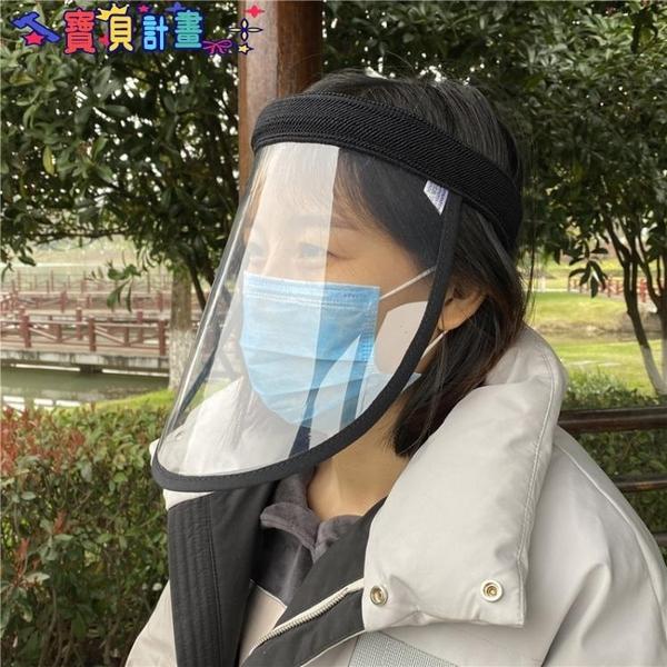 防飛沫帽 遮雨帽女士防曬防塵全遮臉防護飛沫面罩夏季騎車百【防疫用品】寶貝計畫 上新