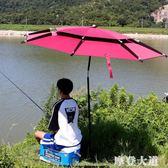 wfg釣魚傘2.4米大釣傘加厚防風萬向加固黑膠台釣傘漁傘不漏雨釣傘QM『摩登大道』