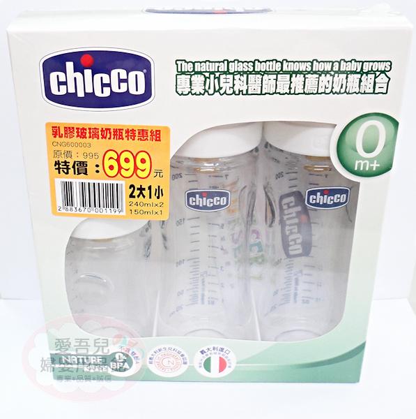 【愛吾兒】Chicco 舒適哺乳系列-乳膠玻璃奶瓶(單孔)-240mlX2+150mlX1