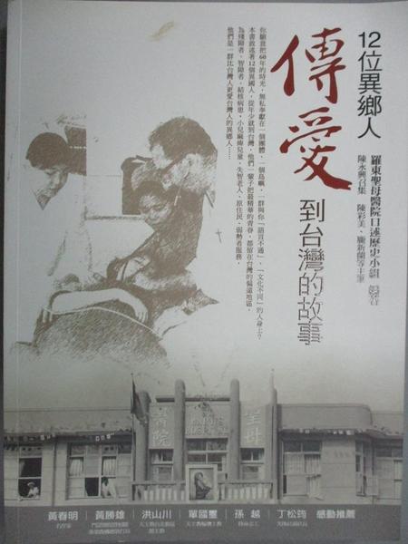 【書寶二手書T3/保健_YHF】12位異鄉人傳愛到台灣的故事_羅東聖母醫院口述歷史小組