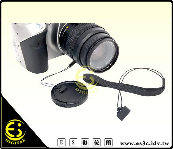 ES數位館 相機 攝影機 鏡頭蓋 專用 LS2 鏡頭蓋防掉繩 防丟繩