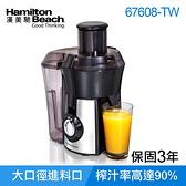 美國 漢美馳 健康榨汁機67608-TW 電動榨汁機 果汁機