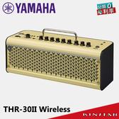 【金聲樂器】YAMAHA THR30II Wireless 吉他音箱 30瓦 支援藍芽播放、無線導線 THR-II系列