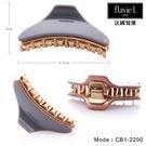 促銷下殺 flavie-L 法國髮維 手工製造 粉灰撞色金邊鯊魚夾 CB1-2200 造型髮夾【DDBS】
