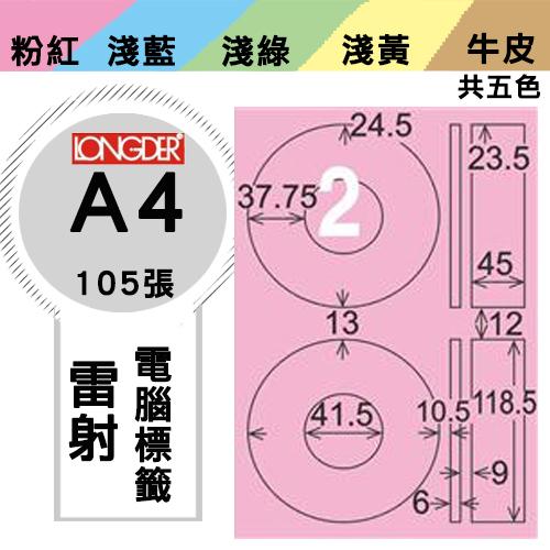 熱銷推薦【longder龍德】電腦標籤紙 2格 光碟專用 LD-820-R-A 內徑41mm 粉紅色 105張 貼紙