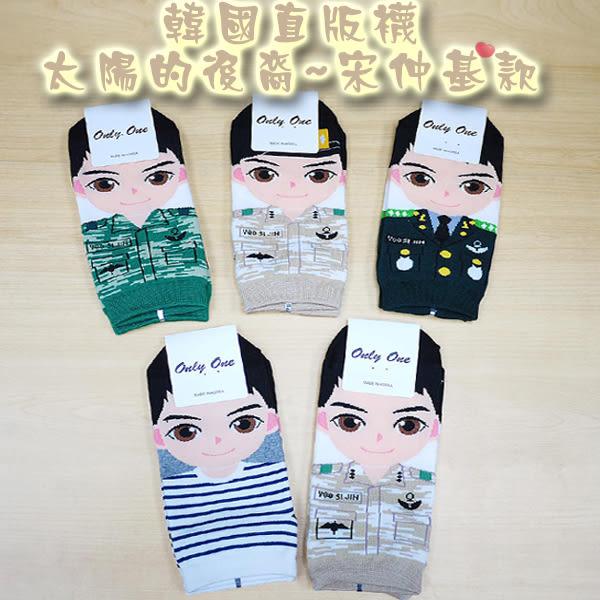 韓國太陽的後裔直版襪(1雙入) 5款可選【小三美日】