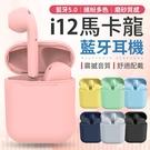 《粉嫩色系!磨砂質感》i12馬卡龍藍芽耳機 磁吸藍芽耳機 藍牙運動耳機 藍牙耳機