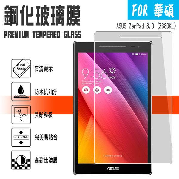 日本旭硝子玻璃 ASUS ZenPad 8.0 Z380KL/Z380C 華碩 鋼化玻璃保護貼/2.5D 弧邊/平板/螢幕/高清晰度/耐刮
