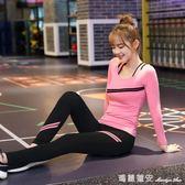 瑜伽服套春夏健身房專業跑步運動女三件套速干衣新款初學者 全網最低價最後兩天