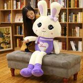 可愛毛絨玩具兔子抱枕公仔娃娃玩偶床上睡覺超萌布偶七夕情人節 夢想生活家