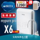 【送快煮壺】德國BRITA mypure pro X6 超濾四階段硬水軟化型過濾系統.保固二年