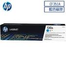 HP CF351A原廠藍色碳粉匣 適用M153/M176/M177(原廠品)