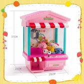 迷妳抓娃娃機 夾公仔投幣遊戲機小型家用電動兒童夾糖果機玩具 igo 玩趣3C