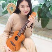 古典吉他 尤克里里初學者學生成人女男23寸兒童入門小吉他 WD919『夢幻家居』