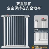 樓梯口護欄兒童安全門欄嬰兒防護欄桿柵欄圍欄寵物狗隔離門免打孔【小橘子】