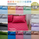 [AnD House] MIT台灣製-防污床包式保潔墊15色任選-特大床包尺寸