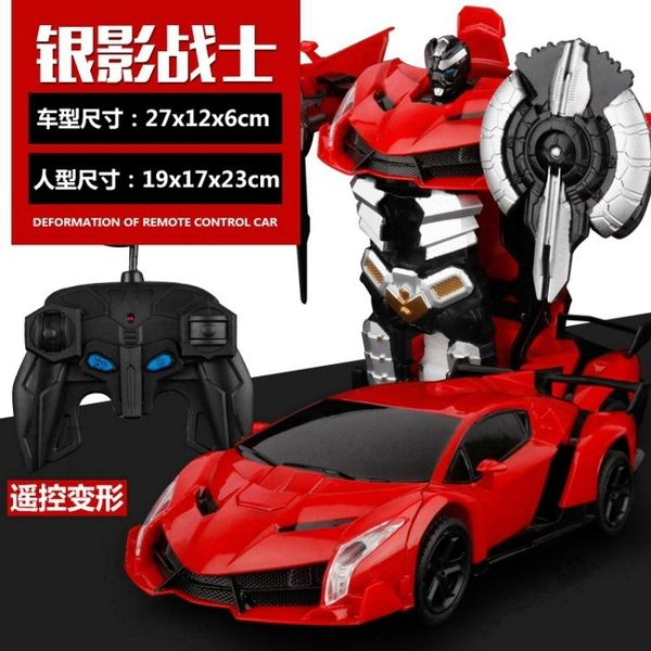 變形遙控汽車金剛蘭博基尼機器人感應兒童玩具男孩 滿498元88折立殺