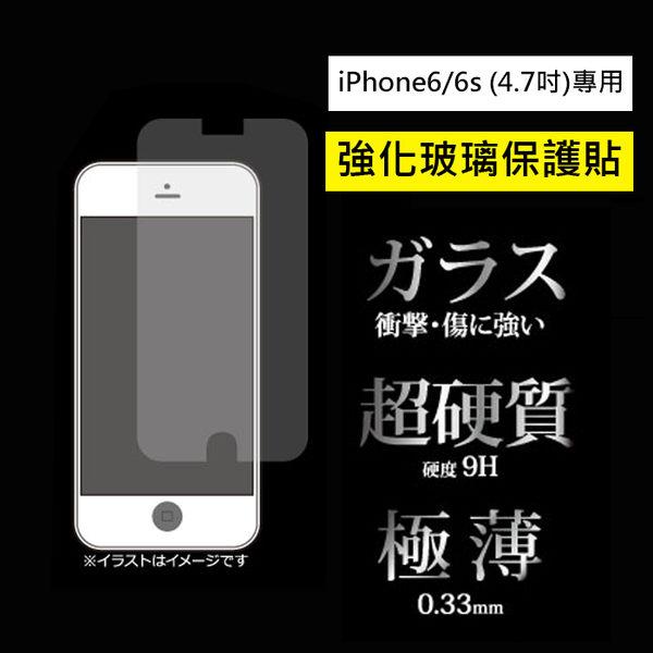 強化玻璃螢幕保護貼 0.3mm iPhone6/6s專用 -日本owltech