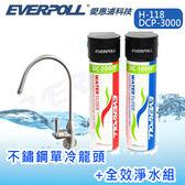 EVERPOLL 愛惠浦科技 SUS304 不鏽鋼 單冷 龍頭 (H-118)+ 全效能 淨水組 (DCP-3000)
