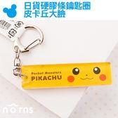 【日貨硬膠條鑰匙圈 皮卡丘大臉】Norns 神奇寶貝 精靈寶可夢POKEMON 日本