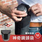 【聖佳】魔術助理神奇鏡頭袋 Range Pouch M (炭燒灰) PEAK DESIGN