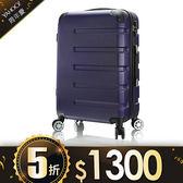 行李箱 旅行箱 AoXuan 20吋ABS硬殼登機箱 風華再現