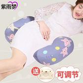 床上多功能孕婦枕頭護腰側睡枕小型夏季純棉托腹懷孕期靠背抱枕 東京衣秀
