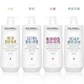 GOLDWELL 歌薇 量感/輕感深層/光纖/水感 洗髮精 1000ml (四款任選)【UR8D】
