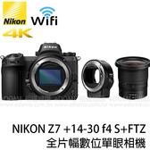 NIKON Z7 KIT 附 14-30mm f/4 S + FTZ 贈XQD 64GB (24期0利率 免運 公司貨) 全片幅 單鏡組 單眼相機