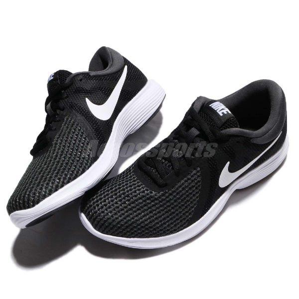 Nike 慢跑鞋 Wmns Revolution 4 黑 白 低筒 4代 路跑 黑白 運動鞋 女鞋【PUMP306】 908999-001
