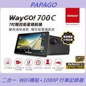 PAPAGO WAYGO 700C 【贈32G+開關三孔充+觸控筆】 7吋WiFi平板聲控導航+行車紀錄/155度廣角/FHD 1080P