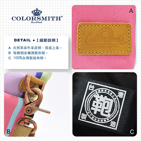 【COLORSMITH】OR・方形側背包-粉色直條紋・OR1367-A-PS