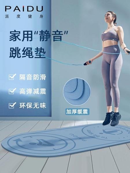 跳繩墊子隔音減震家用靜音防滑室內專用跑步運動健身跳舞瑜伽地墊 童趣屋 LX